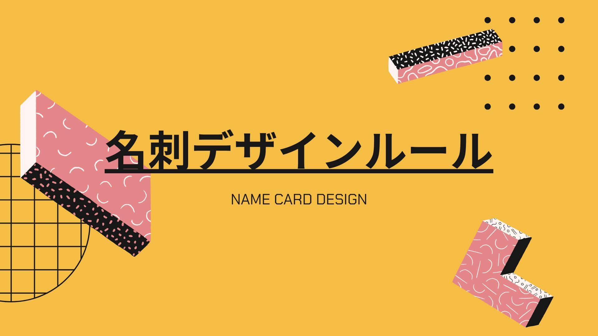 名刺デザインルール
